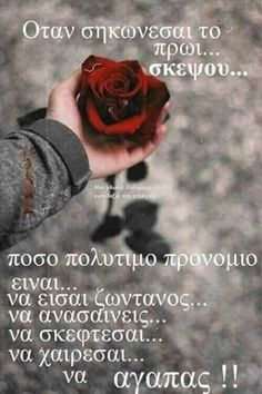 Night Pictures, Night Photos, Best Quotes, Love Quotes, Inspirational Quotes, Greece Quotes, Good Morning Texts, Forever Love, Good Night