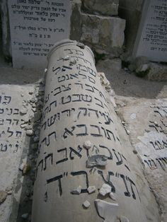 """The grave of the great Rabbi of Jerusalem in the last century, Rav Shmuel Salant May his memory be a Blessing. on Har Zeisim or the """"Mount of Olives"""". It is known that the graves of the Righteous are more pleasant than palaces."""