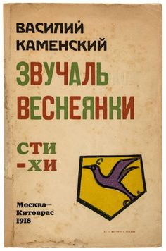Каменский, В. Звучаль веснеянки: стихи. М.: Китоврас, 1918.