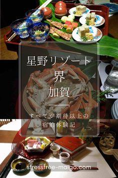 星野リゾート界加賀の宿泊体験記。2泊3日のお食事と温泉、アクティビティ、周辺の楽しみ方など綴っています。 Twitter, Blog, Blogging