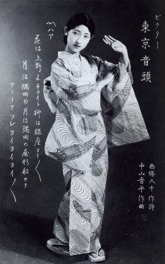 Fushimi Nobuko 伏見信子 in Tokyo Ondo 東京音頭 movie - Shochiku 松竹 - 1933
