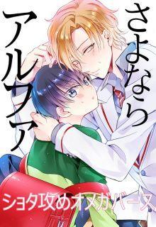 Sayonara Alpha manga info and recommendations. A high school boy who's always considered himself . Manga Bl, Manga Anime, Shounen Ai Anime, Fanart, Romance, Korean Art, Japan Photo, Manga Illustration, Manhwa Manga