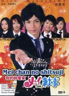 Mei-chan no Shitsuji (Mei's Butler) I just watched ALL these episodes today. Has a little bit of everything, romance, humor, action, drama Drama Film, Drama Movies, Drama Drama, Series Movies, Tv Series, Hiro Mizushima, Best Romantic Comedies, Childhood Tv Shows, Manga