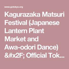 Kagurazaka Matsuri Festival (Japanese Lantern Plant Market and Awa-odori Dance) / Official Tokyo Travel Guide GO TOKYO