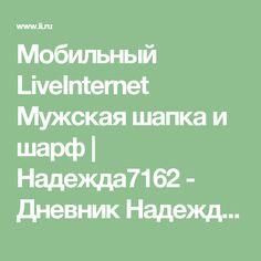 Мобильный LiveInternet Мужская шапка и шарф | Надежда7162 - Дневник Надежда7162 |