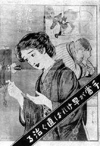 """Spanish Flu also severely impacted Japan.  The caption of this 1919 poster wishfully states:  """"If treated quickly it gets better right away.""""  Image online, courtesy Wikimedia Commons."""