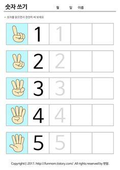 엄마표 유아수학 손가락 수세기 1부터 10까지 손가락 수세기 프린트 학습지입니다 인류의 가장 기본 숫자세기 바로 손가락으로 숫자세기입니다 펀맘에 손가락 숫자도안은 자세히 보시면 아이들이 바로 자신의 손바.. Worksheets For Kids, Math, Google, Math Lessons, Art Kids, Numbers, Early Math, Math Resources