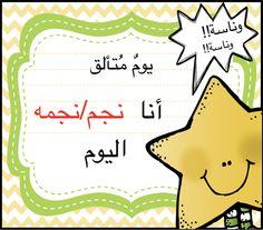 Space Preschool, Preschool Classroom, Teaching Kids Respect, Hand Crafts For Kids, Classroom Birthday, Arabic Alphabet For Kids, Arabic Lessons, Classroom Labels, Kids Learning Activities