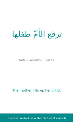The mother lifts up her child. An Arabic sentence.