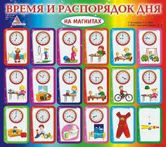 распорядок дня в картинках для школьника: 10 тыс изображений найдено в Яндекс.Картинках
