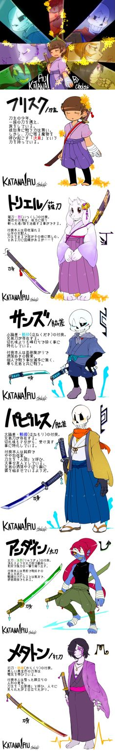 Undertale - Katana AU | I don't speak a lick of... Japanese? But I love the drawings. And the idea.