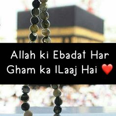 Allah Quotes, Hindi Quotes, Me Quotes, Rumi Love, Beautiful Islamic Quotes, Islamic Wallpaper, Islam Facts, Simple Quotes, Islam Quran