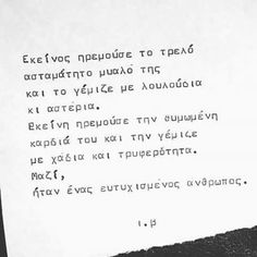 Γιατί τα Εσβησες τα αλλα καλε ? Brainy Quotes, Wise Quotes, Poetry Quotes, Book Quotes, Words Quotes, Sayings, Qoutes, Welcome Quotes, Saving Quotes