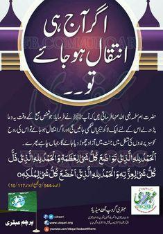Duaa Islam, Allah Islam, Islam Quran, Quran Quotes Love, Quran Quotes Inspirational, Islamic Phrases, Islamic Messages, Islamic Teachings, Islamic Dua