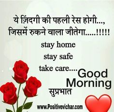 Good morning stay home images Good Morning Nature Images, Morning Wishes Quotes, Good Morning Friends Quotes, Good Morning Beautiful Quotes, Hindi Good Morning Quotes, Good Morning Images Download, Good Morning Inspirational Quotes, Good Morning Love, Good Morning Flowers