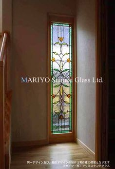 Stained Glass Door, Stained Glass Crafts, Stained Glass Panels, Decorating, Interior Design, Projects, House, Furniture, Home Decor