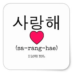 Saranghae - Korean for I Love you Square Sticker - craft supplies diy custom design supply special Korean Words Learning, Japanese Language Learning, Korean Stickers, Korean Writing, Korean Tattoos, Korean Lessons, Korean Phrases, Learn Korean, Love You
