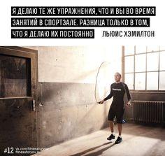Мотивирующие цитаты про спорт и здоровье великих спортсменов Льюис Хамилтон