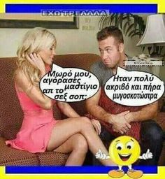 Funny Cartoons, Funny Memes, Jokes, Funny Greek Quotes, Humor, Beach Photography, Just For Laughs, Laughter, Funny Pictures