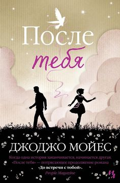 http://j.livelib.ru/boocover/1001446188/o/6451/Dzhodzho_Mojes__Posle_tebya.jpeg