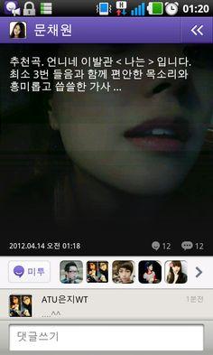 문채원 미투 ㅋㅋㅋ by NF~# http://gall.dcinside.com/board/view/?id=chaewon&no=78228&page=3058