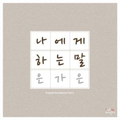"""Talk to myself"" is an OST for TV Drama ""Sweet, Savage Family"" recorded by South Korean singer Eun Ga Eun. It was released on January 6, 2016 by CJ E&M."