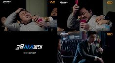 """[Video] Ma Dong-seok and Seo In-guk in """"38 Revenue Collection Unit"""" preview @ HanCinema :: The Korean Movie and Drama Database"""