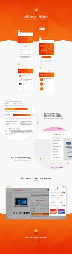 AliExpress Helper - browser extension