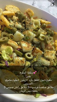 سلطه حلوم Easy Cooking, Healthy Cooking, Cooking Recipes, Healthy Recipes, Healthy Eating, Kitchen Recipes, Soup Recipes, Salad Recipes, Chicken Recipes