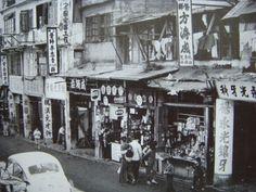 1963年九龍城東頭村東正道無牌牙醫集中地.