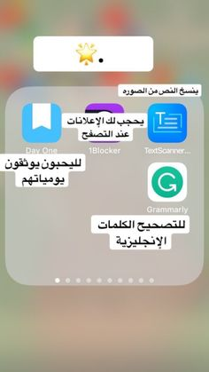 Iphone App Layout, Business Notes, Iphone Wallpaper Vsco, Learning Websites, Me App, Editing Apps, Mobile Application, Android Apps, Make Up