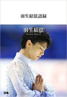 Yuzuru Hanyu BR: Books, Magazines, Newspapers