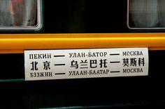 Transsibirische Eisenbahn: Sieben Tage fährt der Zug von Peking via Ulanbator nach Moskau.