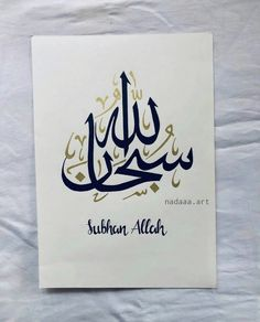 Calligraphy Lessons, Arabic Calligraphy Art, Arabic Art, Hand Lettering Art, Canvas Painting Tutorials, Doodle Art Journals, Islamic Paintings, Islamic Wall Art, Allah