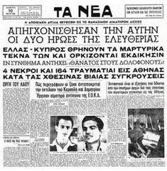 Greek History, Athens Greece, Cyprus, Kai, Blog, Photography, Respect, Photograph, Fotografie