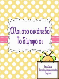 Σκανταλιές! 200 φύλλα εργασίας για ευρύ φάσμα δεξιοτήτων παιδιών της … Teacher, Letters, School, Kids, Greek, Toddlers, Professor, Boys