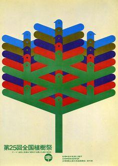 Japanese Poster: Tree Planting Festival. Shigeo Fukuda. 1974 - Gurafiku: Japanese Graphic Design