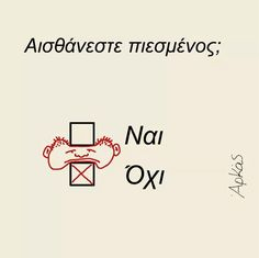 by Arkas Do you feel pressure ? Funny Images With Quotes, Funny Photos, Funny Greek, Funny Statuses, Greek Quotes, True Words, Just For Laughs, English Quotes, Funny Moments