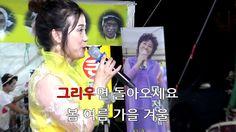 목계나루 - 가수 박금란 (가을이) 품바 깡통,고하자 테마예술단