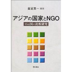 アジアの国家とNGO  重冨 真一 (著)   出版社: 明石書店