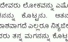 Kannada Love Quotes For Her Iyu Me Love Is Mater