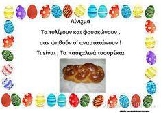 Το νέο νηπιαγωγείο που ονειρεύομαι : Αινίγματα για το Πάσχα Greek Easter, Easter Crafts, Happy Easter, Kindergarten, Blog, Kids, Education, Happy Easter Day, Young Children