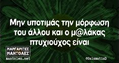 Funny Greek Quotes, Funny Quotes, Stupid Funny Memes, Funny Shit, Just In Case, Jokes, Lol, Humor, Sayings