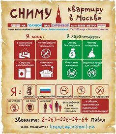 Квартирные объявления (инфографика)