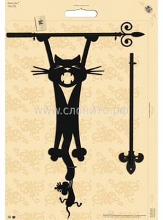 Black Cat Art, Wood Joints, Weather Vanes, Scroll Saw Patterns, Tampons, Kirigami, Blue Moon, Blacksmithing, Paper Cutting
