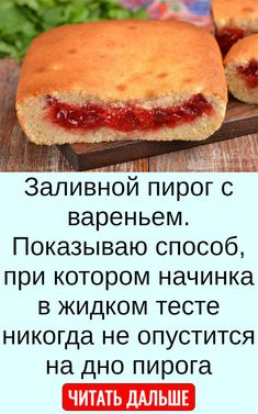Hot Dog Buns, Food To Make, Tart, Cake Recipes, Sandwiches, Deserts, Food And Drink, Pie, Bread
