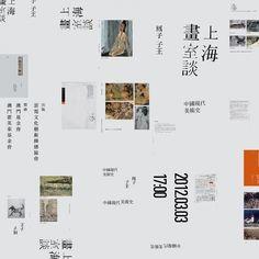 SomethingMoon #somethingmoon #shanghai #design #graphic #book #publication #chinese #studio #poster #macau #drawing