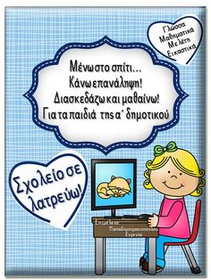 Preschool Special Education, Gifted Education, School Themes, School Fun, Educational Activities, Toddler Activities, Starting School, Greek Language, Learning Disabilities