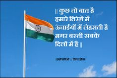 National Flag images with quotes free download in hindi Emotional Friendship Quotes, Heart Touching Friendship Quotes, Friendship Quotes In English, English Quotes, Hindi Quotes, Quotations, Best Quotes, Love Quotes For Him, Quote Of The Day