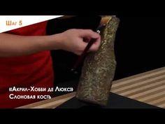 Простые мастер-классы: Рельефная ваза. Короткий видео-уроки по декору вазы своими руками.